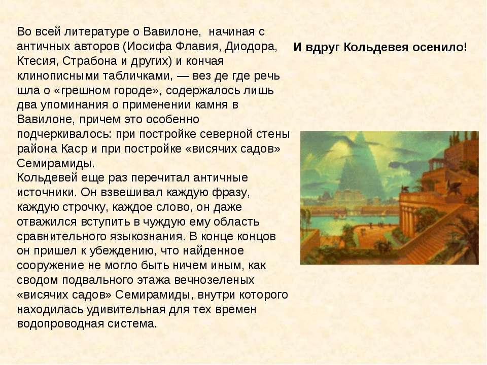 Во всей литературе о Вавилоне, начиная с античных авторов (Иосифа Флавия, Дио...