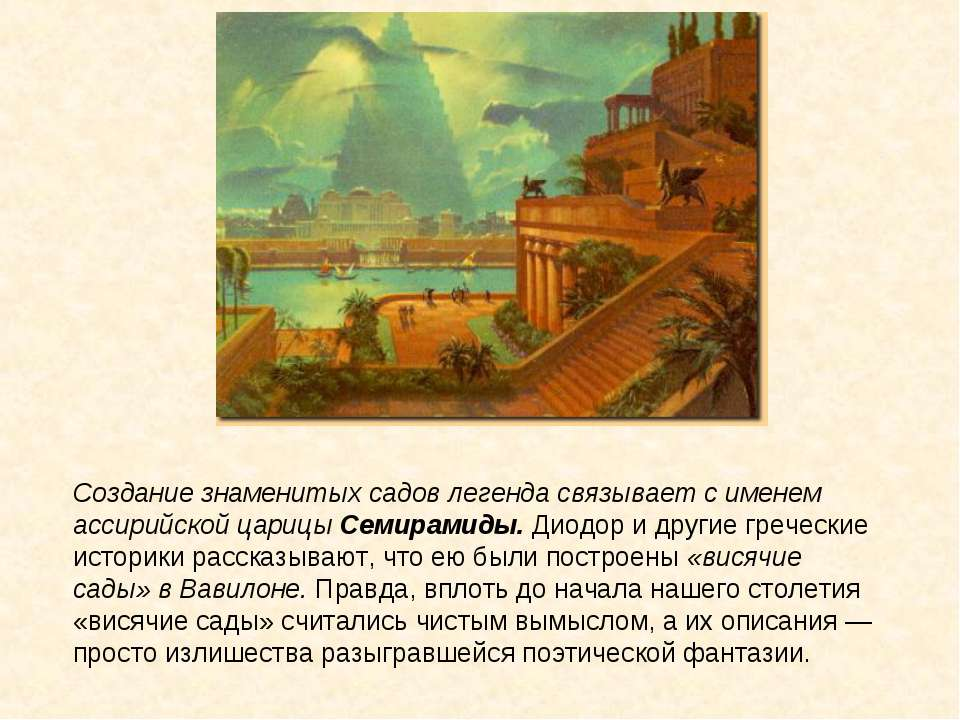 Создание знаменитых садов легенда связывает с именем ассирийской царицы Семир...
