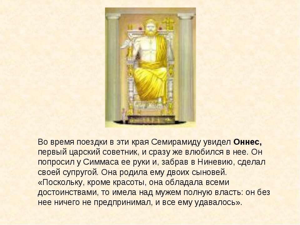 Во время поездки в эти края Семирамиду увидел Оннес, первый царский советник,...