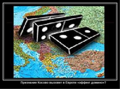 Признание Косово вызовет в Европе «эффект домино»?