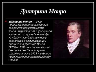 Доктрина Монро Доктрина Монро— идея провозглашения обеих частей американског...