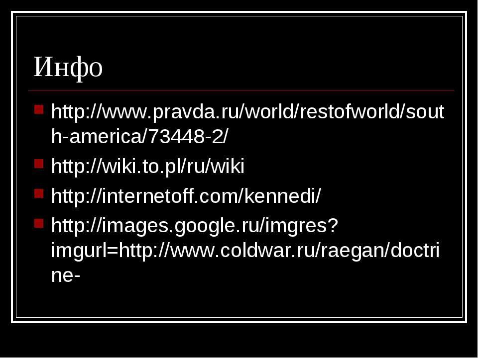 Инфо http://www.pravda.ru/world/restofworld/south-america/73448-2/ http://wik...