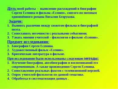 Цель моей работы - выявление расхождений в биографии Сергея Есенина и фильма ...