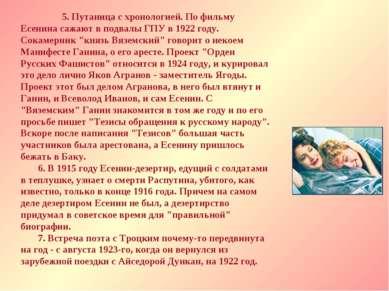 5. Путаница с хронологией. По фильму Есенина сажают в подвалы ГПУ в 1922 году...