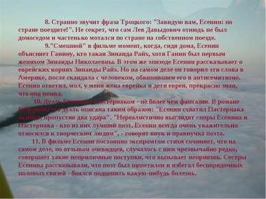 """8. Странно звучит фраза Троцкого: """"Завидую вам, Есенин: по стране поездите!""""...."""