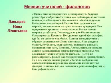 Мнения учителей - филологов Давыдова Нина Леонтьевна «Фильм мне категорически...