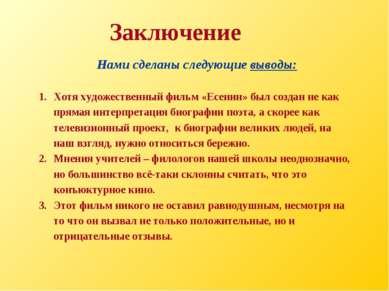 Заключение Нами сделаны следующие выводы: Хотя художественный фильм «Есенин» ...