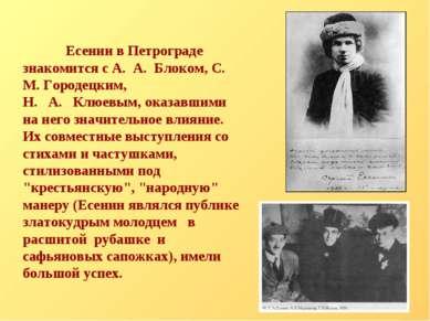 Есенин в Петрограде знакомится с А. А. Блоком, С. М. Городецким, Н. А. Клюевы...