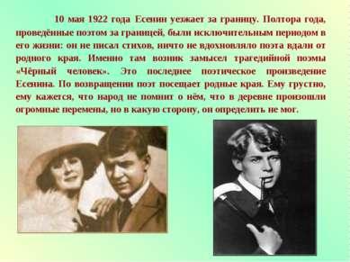 10 мая 1922 года Есенин уезжает за границу. Полтора года, проведённые поэтом ...