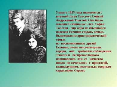 5 марта 1925 года знакомится с внучкой Льва Толстого Софьей Андреевной Толсто...
