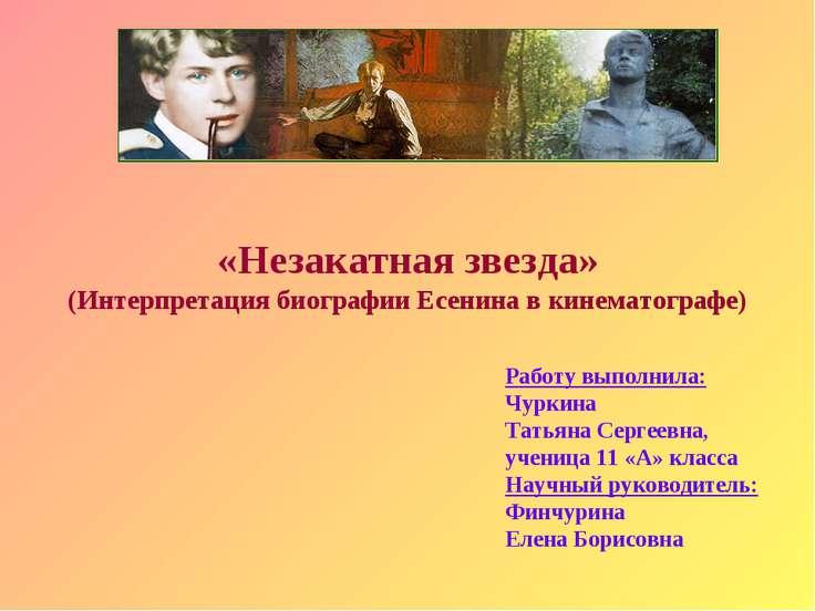 «Незакатная звезда» (Интерпретация биографии Есенина в кинематографе) Работу ...