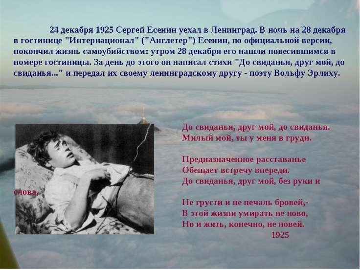 24 декабря 1925 Сергей Есенин уехал в Ленинград. В ночь на 28 декабря в гости...