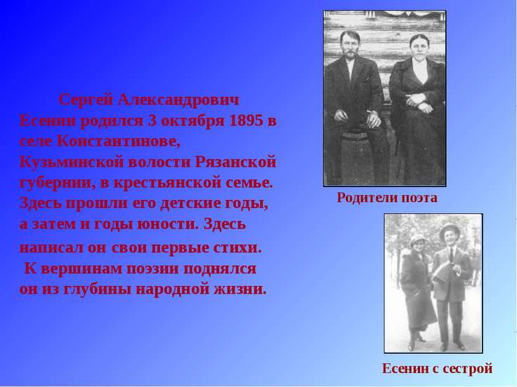 Сергей Александрович Есенин родился 3 октября 1895 в селе Константинове, Кузь...