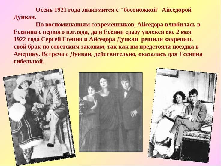 """Осень 1921 года знакомится с """"босоножкой"""" Айседорой Дункан. По воспоминаниям ..."""