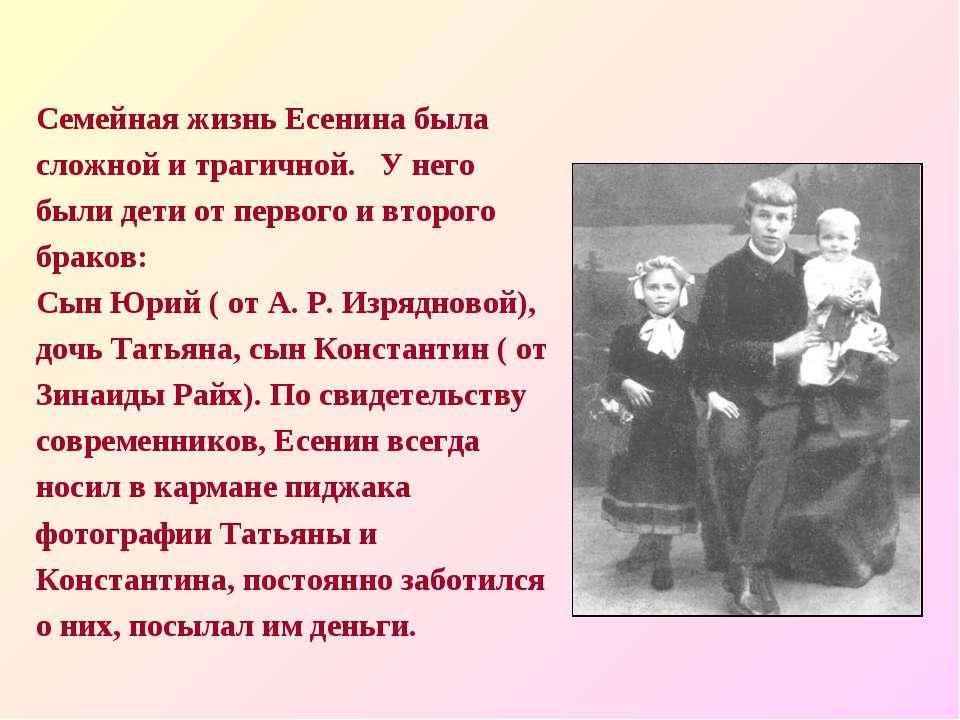 Семейная жизнь Есенина была сложной и трагичной. У него были дети от первого ...