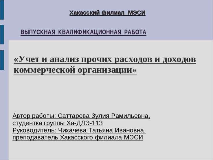 Хакасский филиал МЭСИ Автор работы: Саттарова Зулия Рамильевна, студентка гру...