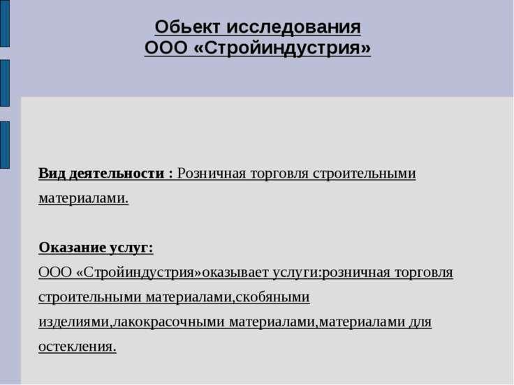 Обьект исследования ООО «Стройиндустрия» Вид деятельности : Розничная торговл...
