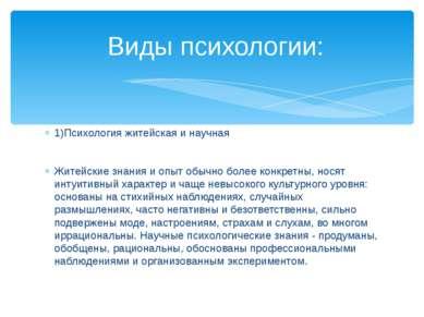1)Психология житейская и научная Житейские знания и опыт обычно более конкрет...