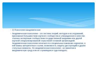 2) Психология академическая Академическая психология - это система теорий, ме...