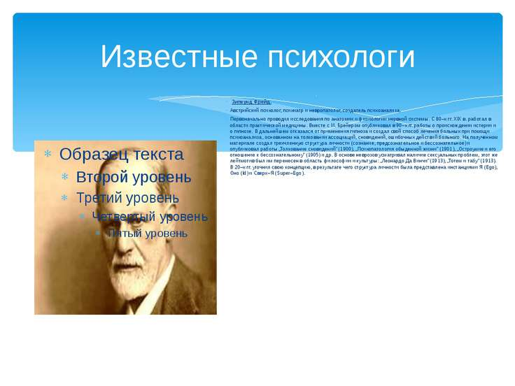 Известные психологи Зигмунд Фрейд. Австрийский психолог, психиатр и невропато...
