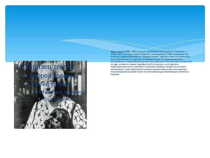 Карен Хорни (1885 - 1952) вначале практиковала психоанализ в Германии, а зате...