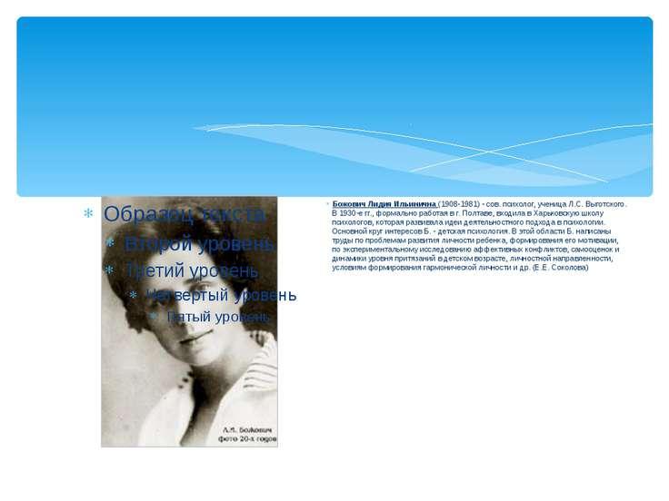 Божович Лидия Ильинична (1908-1981) - сов. психолог, ученица Л.С. Выготского....