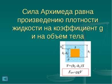 Сила Архимеда равна произведению плотности жидкости на коэффициент g и на объ...