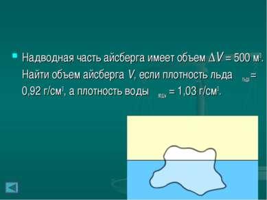 Надводная часть айсберга имеет объем ΔV = 500м3. Найти объем айсберга V, есл...