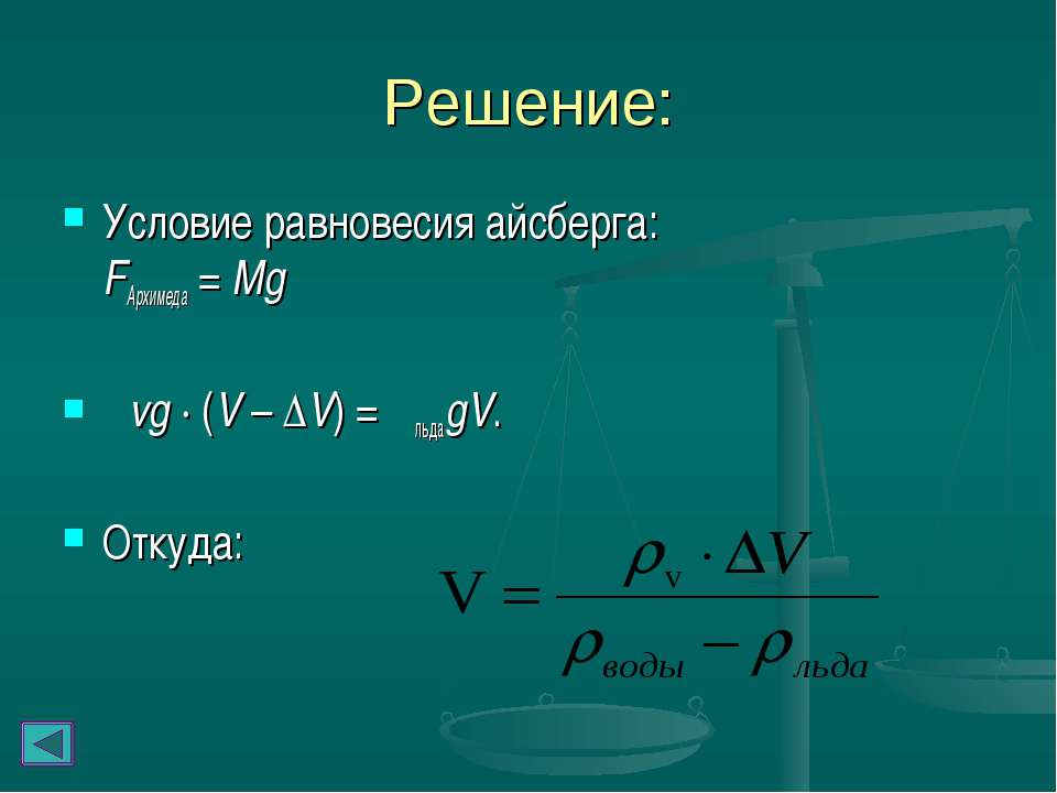 Решение: Условие равновесия айсберга: FАрхимеда = Mg ρvg∙(V – ΔV) = ρльдаgV...