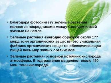 Благодаря фотосинтезу зеленые растения являются посредниками между Солнцем и ...