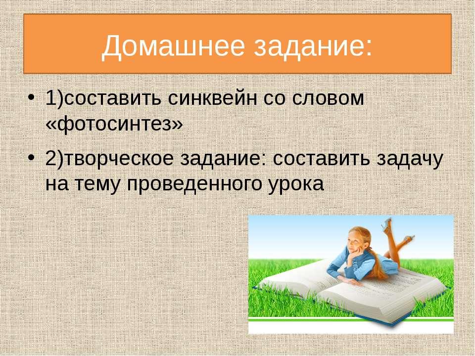 Домашнее задание: 1)составить синквейн со словом «фотосинтез» 2)творческое за...