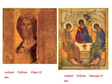 Андрей Рублев. Спас.15 век Андрей Рублев. Троица.15 век
