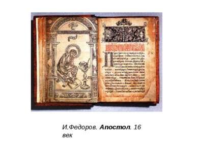 И.Федоров. Апостол. 16 век