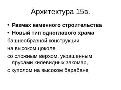 Архитектура 15в. Размах каменного строительства Новый тип одноглавого храма б...