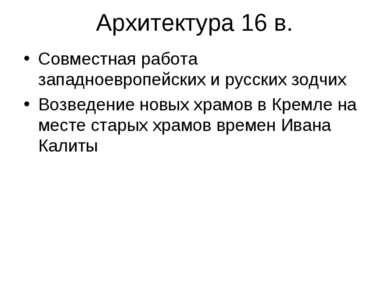 Архитектура 16 в. Совместная работа западноевропейских и русских зодчих Возве...
