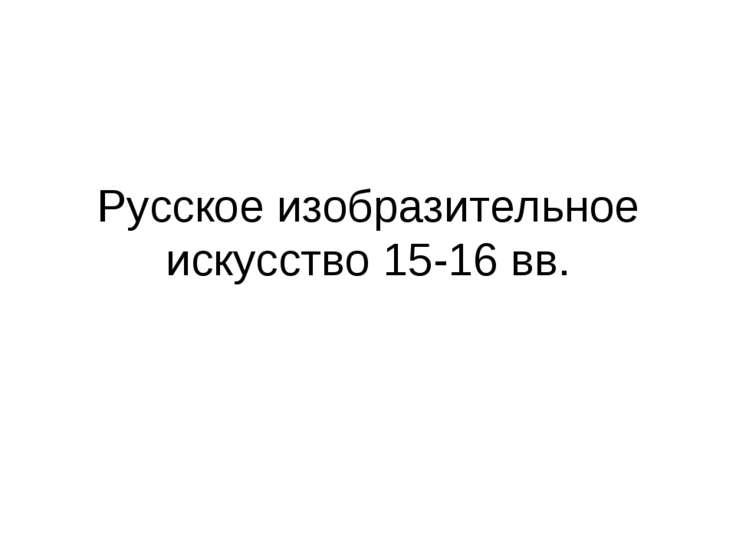 Русское изобразительное искусство 15-16 вв.