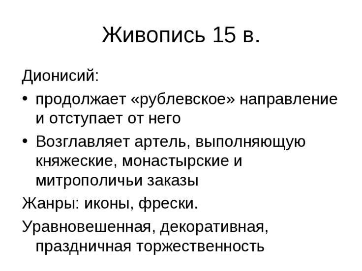 Живопись 15 в. Дионисий: продолжает «рублевское» направление и отступает от н...