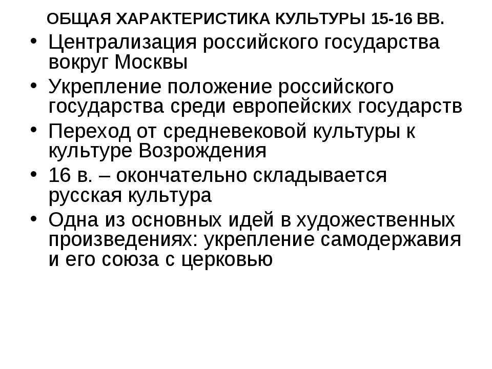 ОБЩАЯ ХАРАКТЕРИСТИКА КУЛЬТУРЫ 15-16 ВВ. Централизация российского государства...