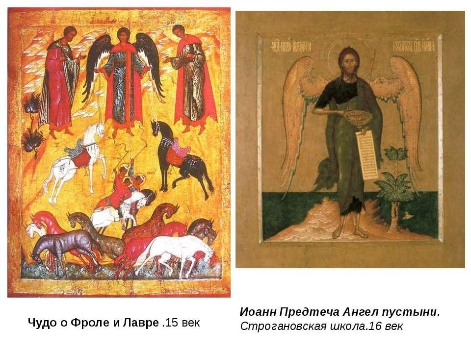 Чудо о Фроле и Лавре .15 век Иоанн Предтеча Ангел пустыни. Строгановская школ...