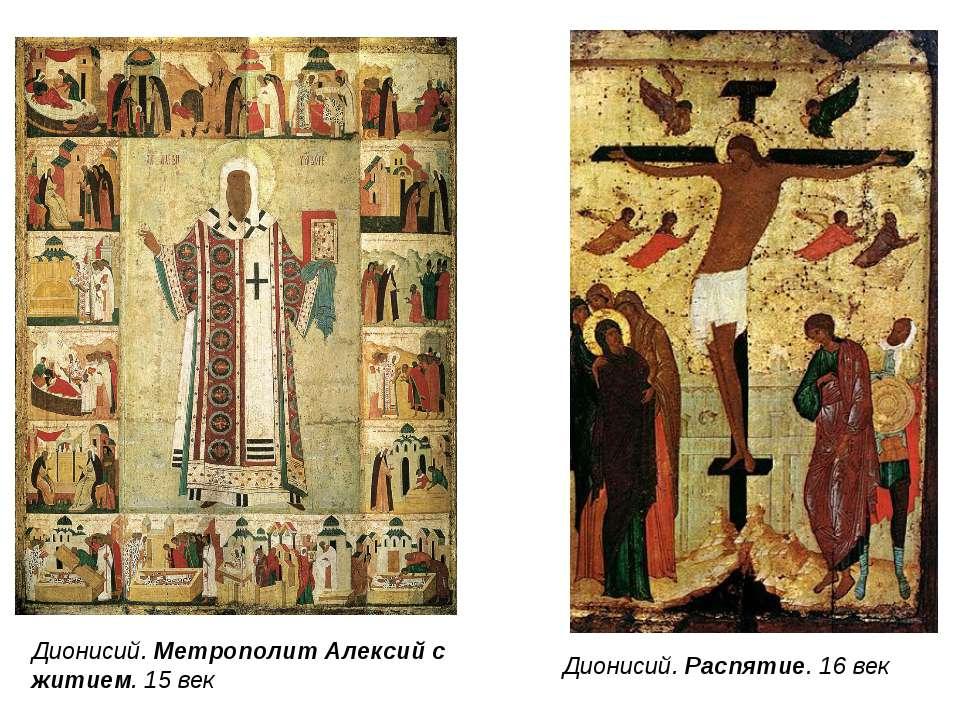 Дионисий. Метрополит Алексий с житием. 15 век Дионисий. Распятие. 16 век
