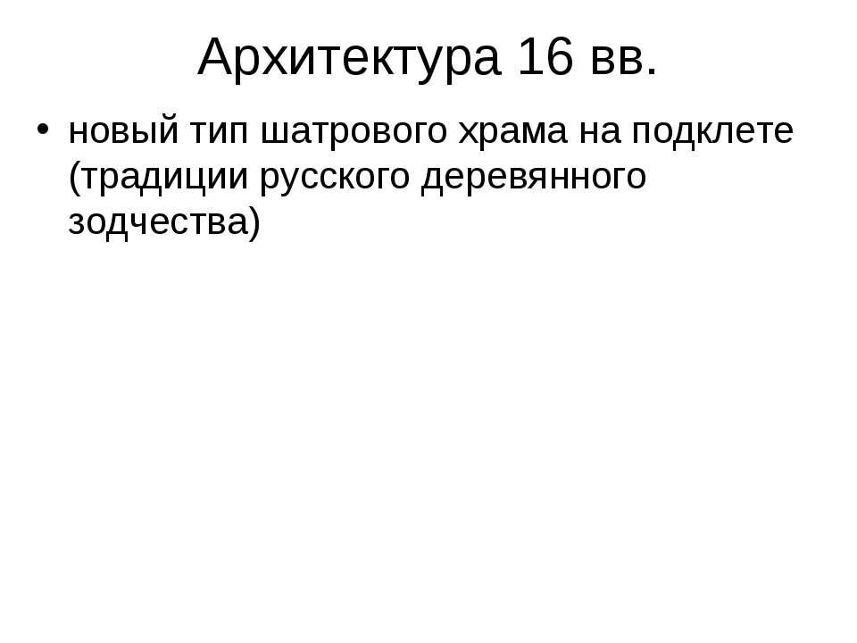 Архитектура 16 вв. новый тип шатрового храма на подклете (традиции русского д...