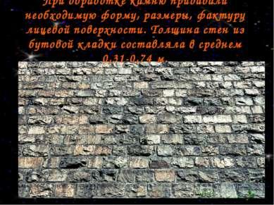 При обработке камню придавали необходимую форму, размеры, фактуру лицевой пов...