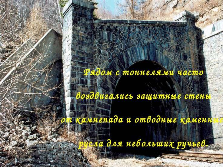 Рядом с тоннелями часто воздвигались защитные стены от камнепада и отводные к...