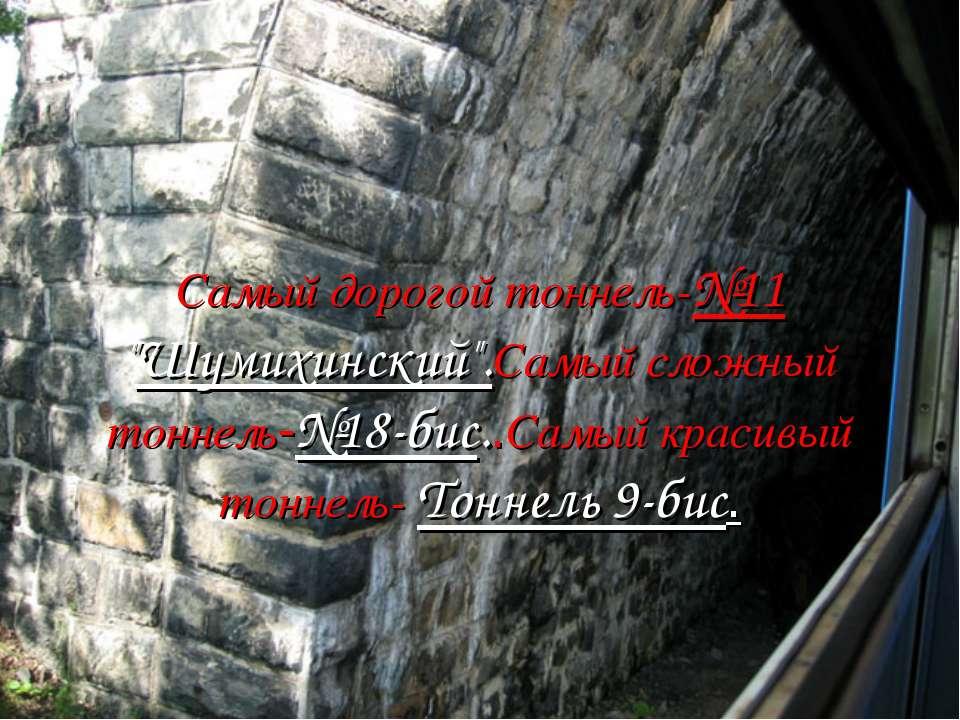 """Самый дорогой тоннель-№11 """"Шумихинский"""".Самый сложный тоннель-№18-бис..Самый ..."""