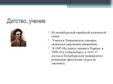 Детство, учение Из петербургской еврейской купеческой семьи. Учился в Тенишев...