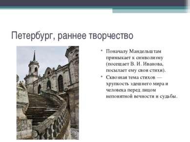Петербург, раннее творчество Поначалу Мандельштам примыкает к символизму (пос...
