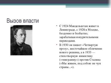 Вызов власти С 1924 Мандельштам живет в Ленинграде, с 1928 в Москве, бездомно...