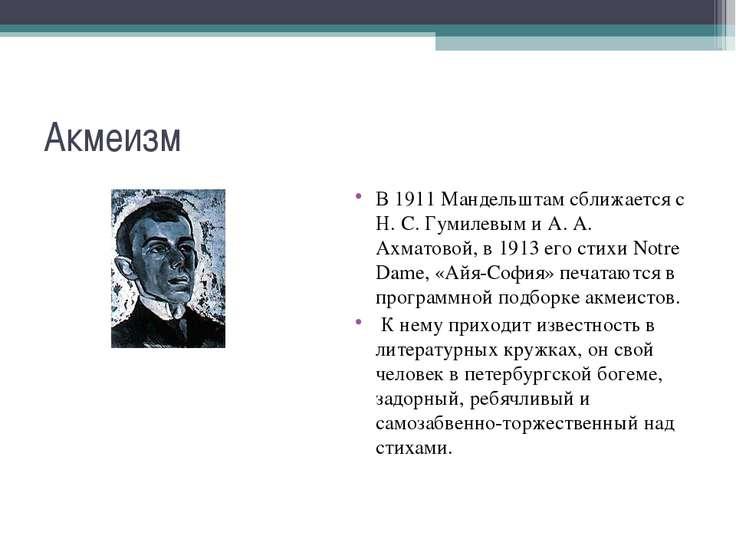 Акмеизм В 1911 Мандельштам сближается с Н. С. Гумилевым и А. А. Ахматовой, в ...