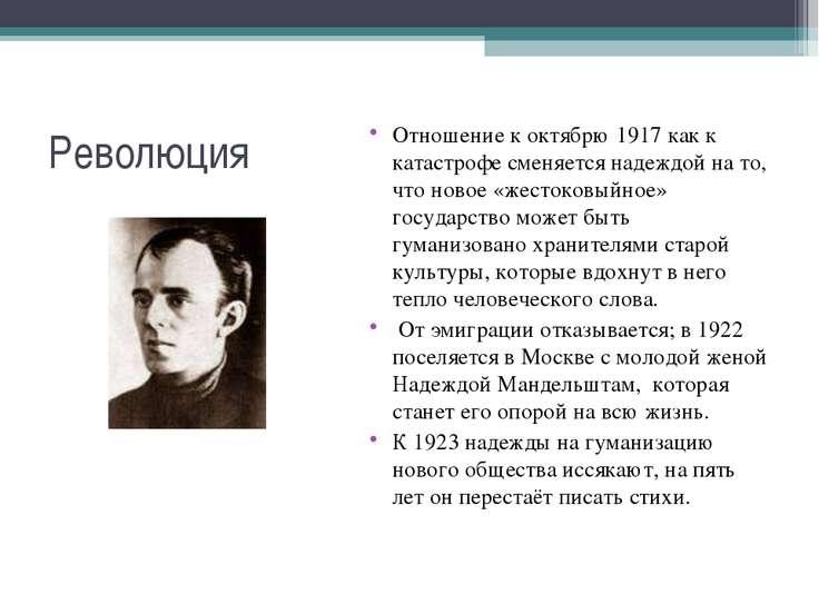 Революция Отношение к октябрю 1917 как к катастрофе сменяется надеждой на то,...