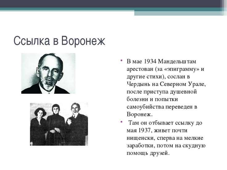 Ссылка в Воронеж В мае 1934 Мандельштам арестован (за «эпиграмму» и другие ст...